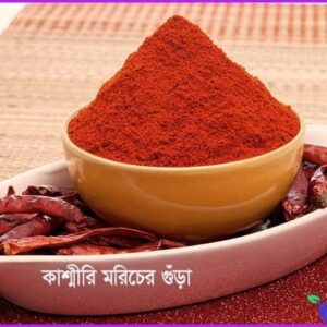 kashmiri red Chili Powder